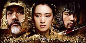 Curse Of The Golden Flower, Trailer Trailer