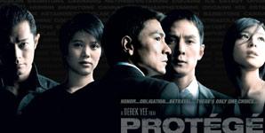 Protege Trailer